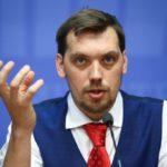 Гончарук заявил, что выпуск еврооблигаций поможет Украине экономить 2 млн грн ежедневно